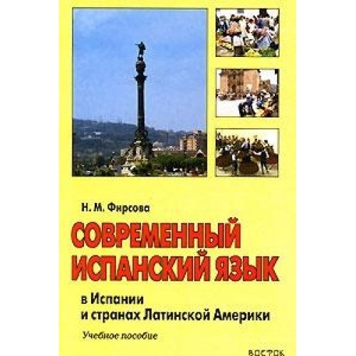 9785478005078: Contemporary Spanish in Spain Latin America Sovremennyy ispanskiy yazyk v Ispanii i stranakh Latinskoy Ameriki