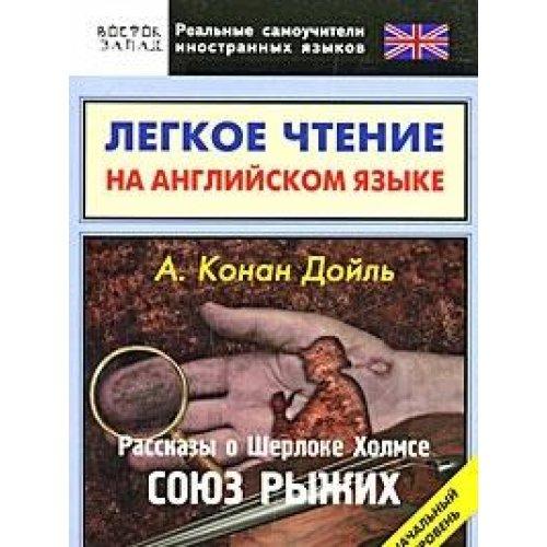 9785478010836: Legkoe chtenie na angliyskom yazyke. A. Konan-Doyl. Rasskazy o Sherloke Holmse. Soyuz ryzhih. Nachalnyy uroven