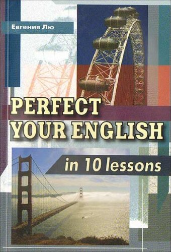 9785478012212: Perfect your english in 10 lesson