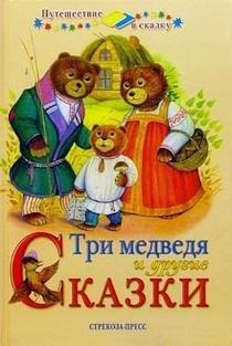 9785479001178: Tri medvedya i drugie skazki