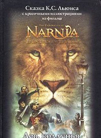 9785479003776: The Chronicles of Narnia: The Lion, the Witch and the Wardrobe - in Russian language