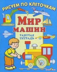 9785479004193: Mir mashin