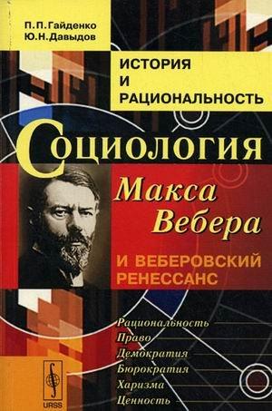 9785484010844: History rationality Sociology Max Weber Weber Renaissance Istoriya i ratsionalnost Sotsiologiya Maxa Vebera i veberovskiy renessans