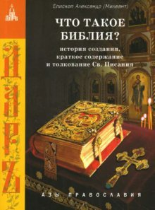 9785485001667: What is Bible Chto takoe Bibliya
