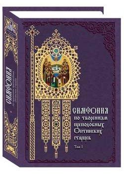 9785485002596: Symphony of creations Rev. Optina elders m1 / Simfoniya po tvoreniyam prepod. Optinskikh startsev t1