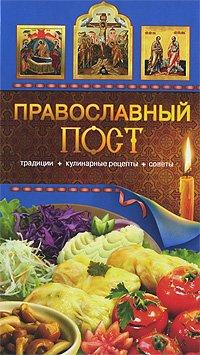 9785485002862: Pravoslavnyj Post Tradicii Kulinarnye Recepty Sovety