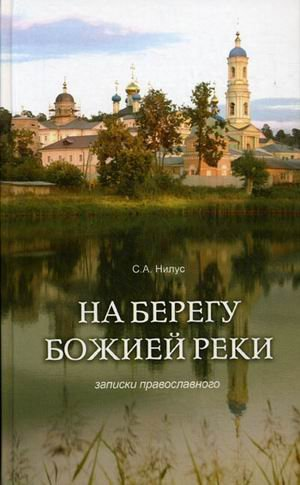 9785485003104: On the bank of the river of God. Notes Orthodox. / Na beregu Bozhiey reki. Zapiski pravoslavnogo.