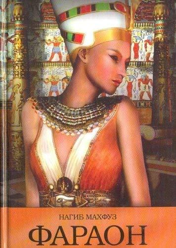 Faraon i nalozhnitsa: Mahfuz Nagib