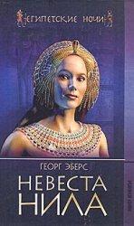 Bride of the Nile / Nevesta Nila: Georg Ebers