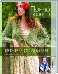 9785486035562: Knit knitting. Poncho, boleros / Vyazhem spitsami. Poncho, bolero