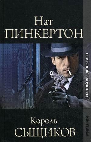 Nat Pinkerton, korol syschikov: n/a