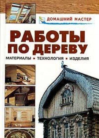 9785488000315: Raboty po derevu. Materialy, tekhnologiya, izdeliya (Domashnij master)