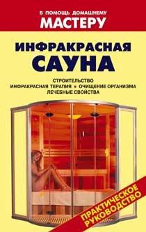 9785488012363: Infrared sauna / Infrakrasnaya sauna