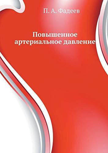 9785488015449: Povyshennoe arterial'noe davlenie. Dostupno i dostoverno (Russian Edition)