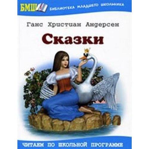 9785488020689: Tales Skazki
