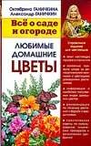 9785488021303: All about the garden and the garden. Favorite home flowers / Vse o sade i ogorode. Lyubimye domashnie tsvety