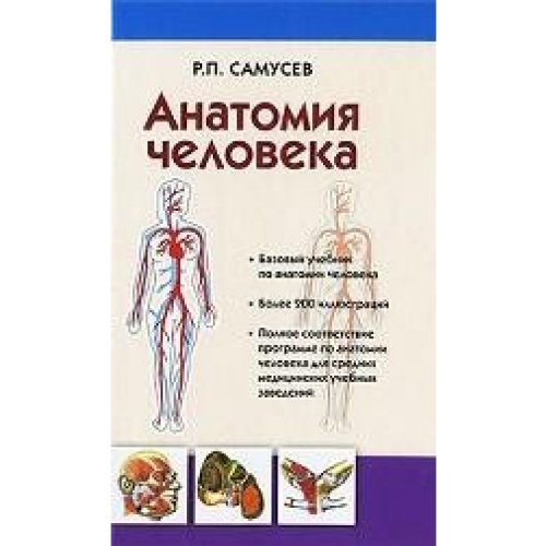 9785488021983: Anthropotomy / Anatomiya cheloveka