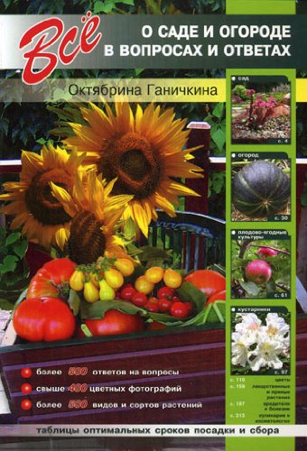 9785488022201: All about the garden and garden questions and answers / Vse o sade i ogorode v voprosakh i otvetakh