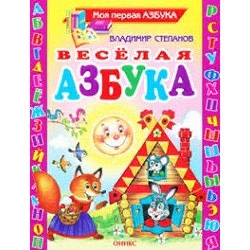 9785488025783: Veselaya azbuka