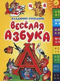 9785488026735: Merry Alphabet Veselaya azbuka