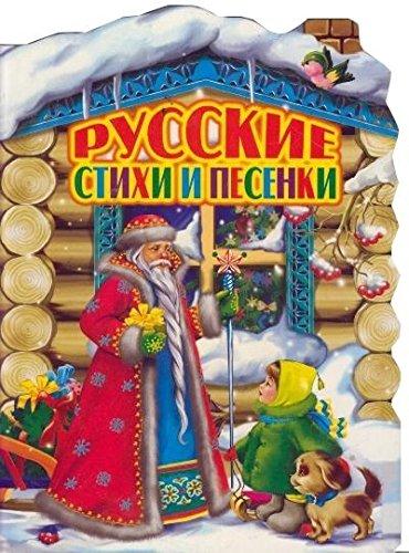 9785488027206: Russkie stihi i pesenki