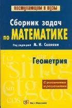matematika sbornik zadach v 2 knigah kniga: m i skanavi