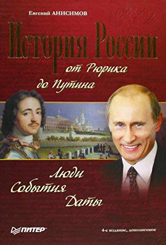 9785496000680: Istorija Rossii ot Rjurika do Putina. Ljudi. Sobytija. Daty