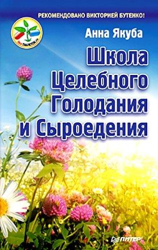 9785496001762: Shkola tselebnogo golodaniya i syroedeniya