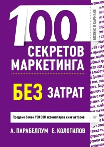 9785496005425: 100 sekretov marketinga bez zatrat