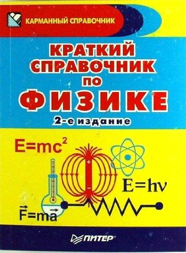 9785496008600: Kratkiy spravochnik po fizike