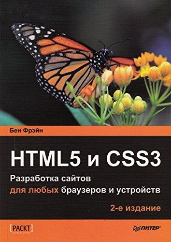 9785496022712: HTML5 i CSS3. Razrabotka saytov dlya lyubyh brauzerov i ustroystv