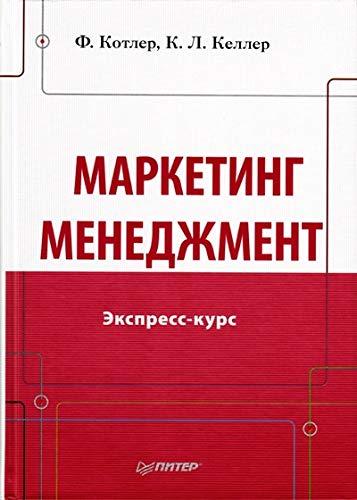 9785496024228: Marketing menedzhment. Ekspress-kurs. 3-e izdanie
