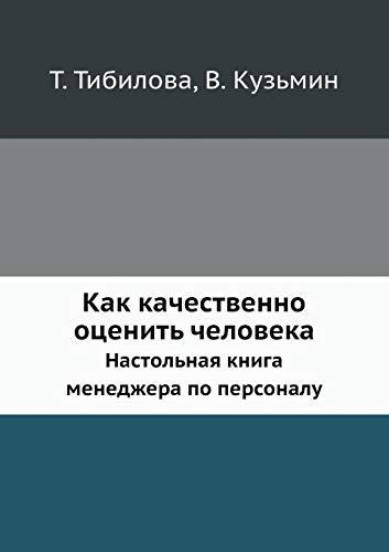 Kak kachestvenno otsenit' cheloveka Nastol'naya kniga menedzhera: Tibilova, T.; Kuz'min,