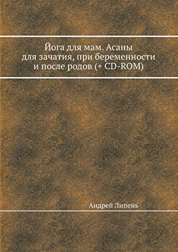 9785498070568: Joga dlya mam. Asany dlya zachatiya, pri beremennosti i posle rodov (+ CD-ROM) (Russian Edition)
