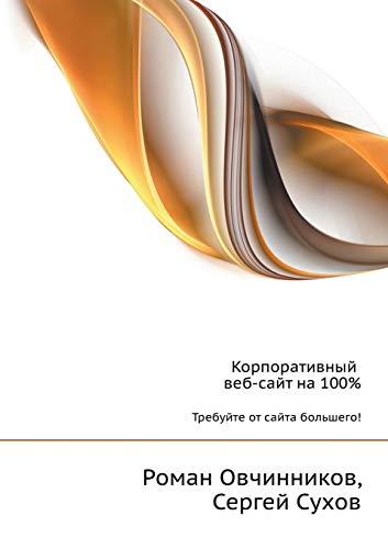 9785498071732: Korporativnyj veb-sajt na 100% Trebujte ot sajta bol'shego! (Russian Edition)