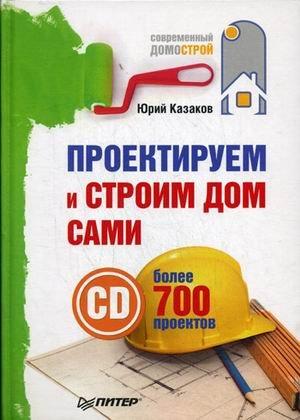 9785498072296: We design build house themselves CD more than 700 ready made projects Kazakov N Proektiruem i stroim dom sami SD s bolee chem 700 gotovymi proektami Kazakov Yu N