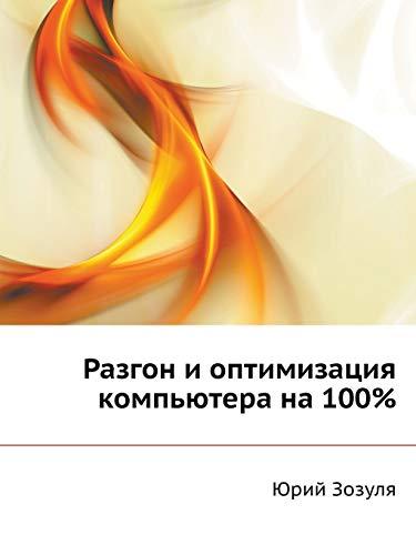 Razgon i optimizatsiya kompapos;yutera na 100%: YUrij, Zozulya