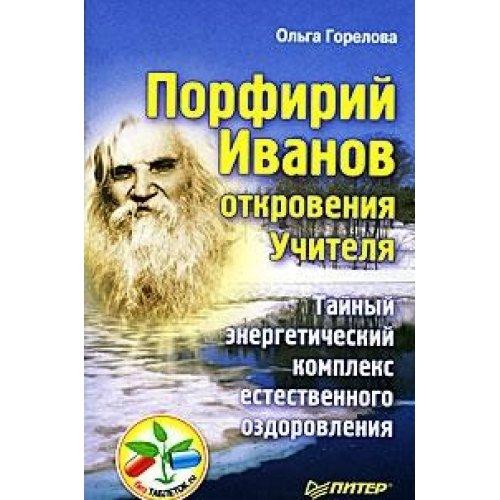 9785498079189: Porfiry Ivanov revelation Master Secret energy complex natural recovery Porfiriy Ivanov otkroveniya Uchitelya Taynyy energeticheskiy komplex estestvennogo ozdorovleniya