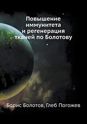 Povyshenie Immuniteta I Regeneratsiya Tkanej Po Bolotovu: Boris Bolotov