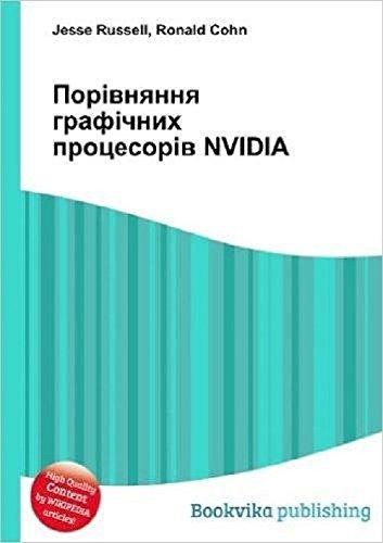 9785513191902: Por�vnyannya Graf�chnih Protsesor�v