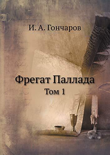 Fregat Pallada Tom 1: I a Goncharov