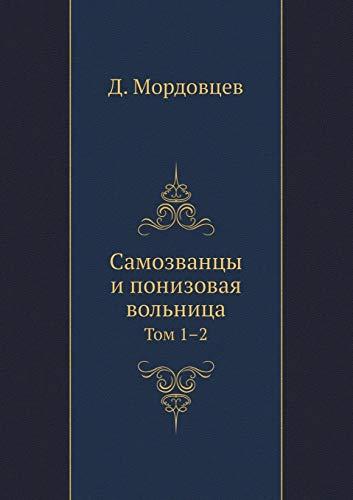 9785517833747: Samozvantsy i ponizovaya volnitsa Tom 1-2 (Russian Edition)