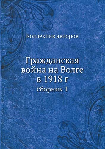 9785517888853: Grazhdanskaya vojna na Volge v 1918 g sbornik 1