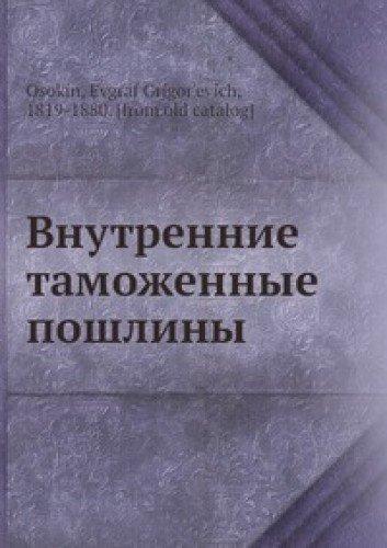 9785517959201: Vnutrennie tamozhennye poshliny