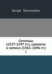 9785517971401: Sotnicy (1537-1597 gg.), gramoty i zapisi (1561-1696 gg.).