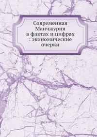 9785517979537: Sovremennaya Manchzhuriya v faktax i cifrax: e`konomicheskie ocherki