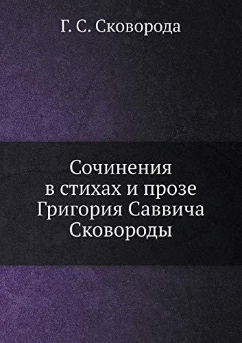 9785518000919: Sochineniya v stihah i proze Grigoriya Savvicha Skovorody (Russian Edition)