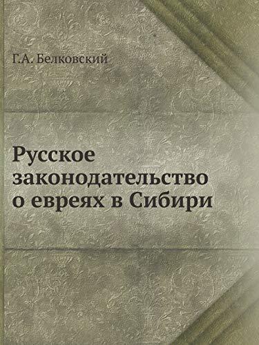 9785518058521: Russkoe zakonodatelstvo o evreyah v Sibiri