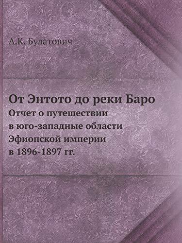 OT Entoto Do Reki Baro Otchet O: A K Bulatovich