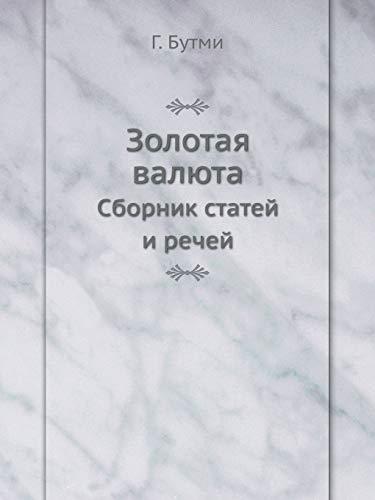 9785518061439: Zolotaya valyuta Sbornik statej i rechej (Russian Edition)